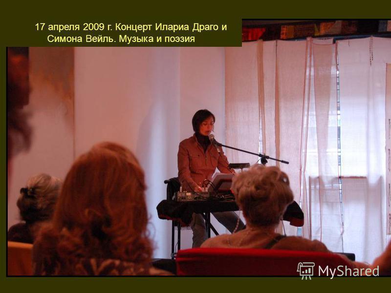 17 апреля 2009 г. Концерт Илариа Драго и Симона Вейль. Музыка и поэзия