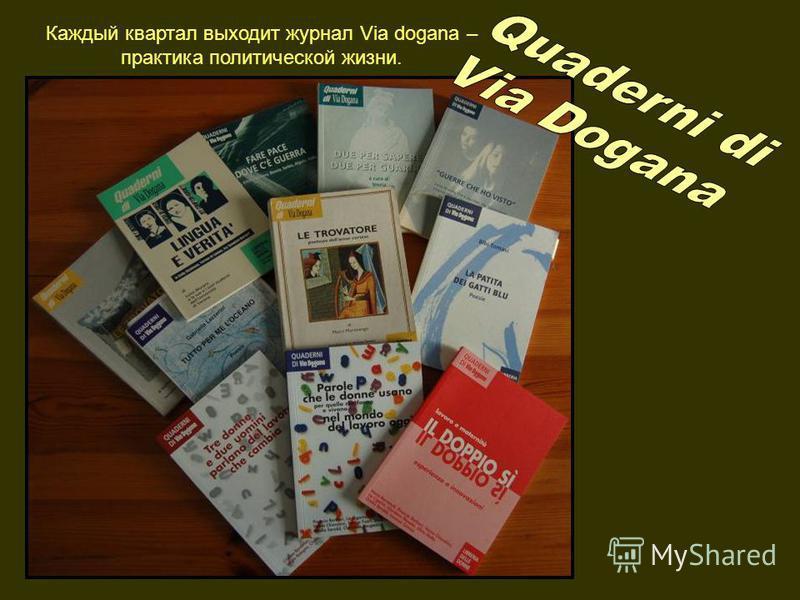 Каждый квартал выходит журнал Via dogana – практика политической жизни.