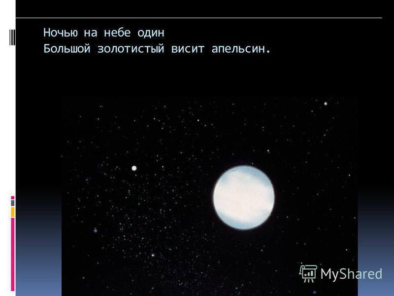 Ночью на небе один Большой золотистый висит апельсин. Форма и размер Земли