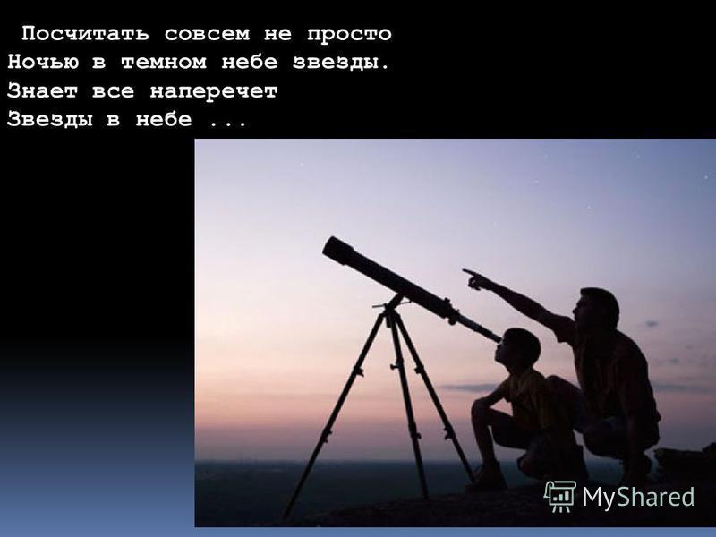 Форма и размер Земли Посчитать совсем не просто Ночью в темном небе звезды. Знает все наперечет Звезды в небе...