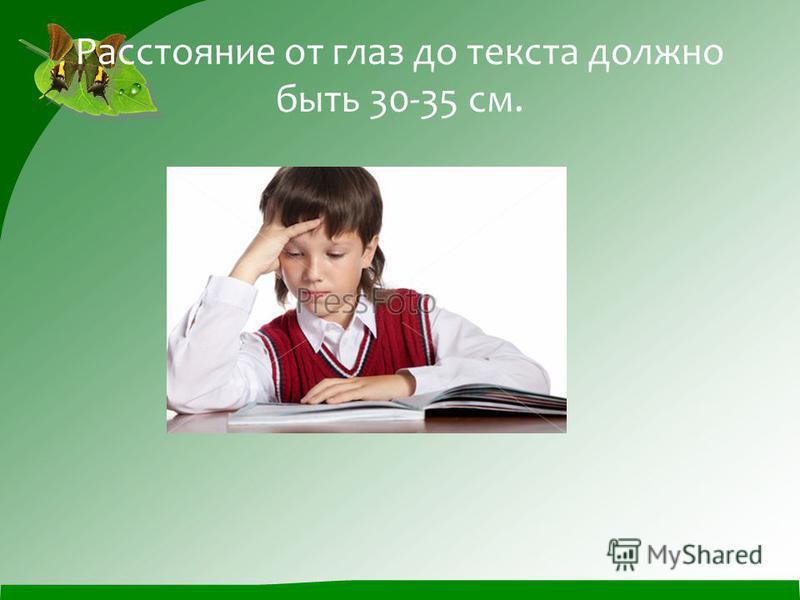 Расстояние от глаз до текста должно быть 30-35 см.