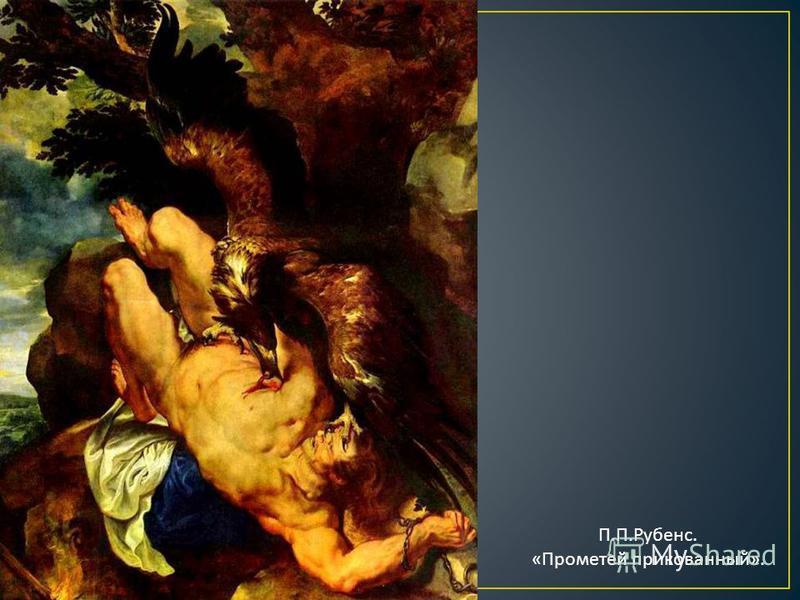 П.П.Рубенс. «Прометей прикованный».