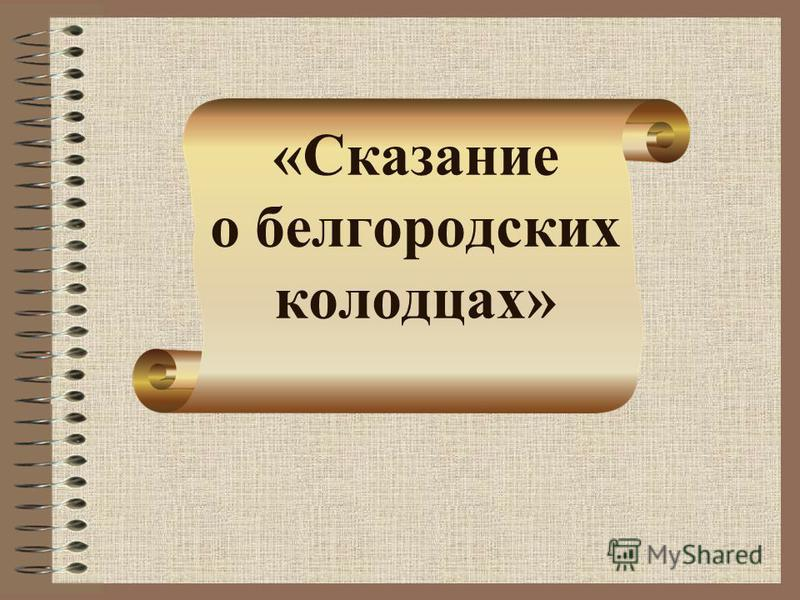 «Сказание о белгородских колодцах»