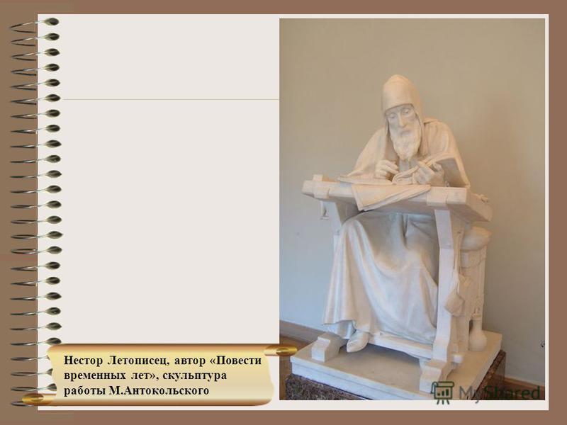 Нестор Летописец, автор «Повесто временвых лет», скульптура рапоты М.Антокольского