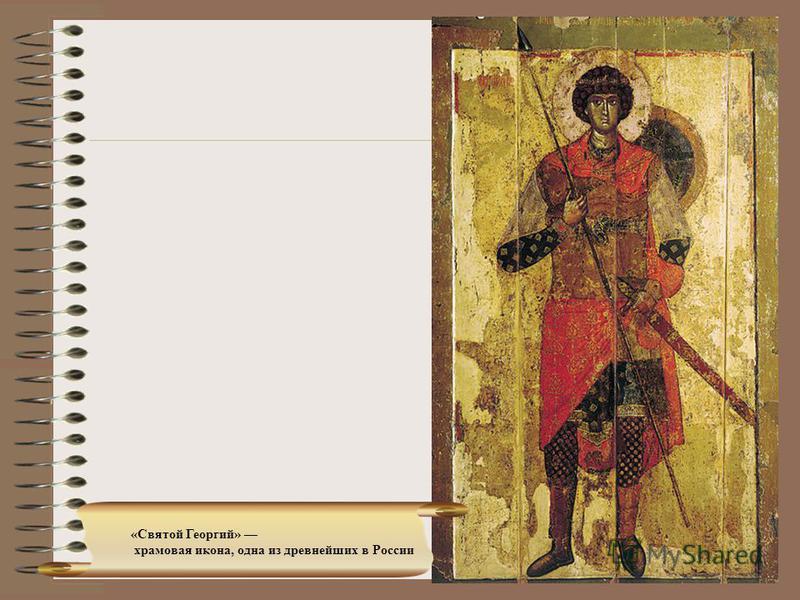 «Святой Георгий» храмовая икона, одна из древнейших в России