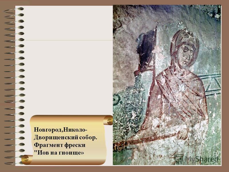 Новгород,Николо- Дворищенский сопор. Фрагмент фрески Иов на гноище»