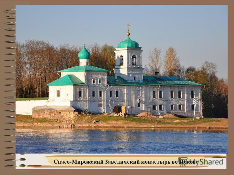 Спасо-Мирожский Завеличский монастырь во Пскове