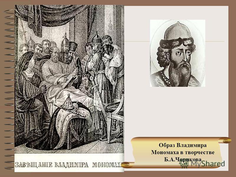 Образ Владимира Мономаха в творчестве Б.А.Чорикова