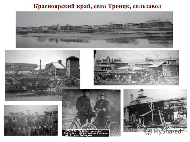 Красноярский край, село Троицк, сользавод