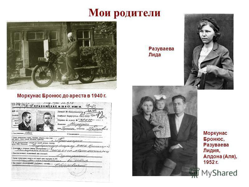 Мои родители Моркунас Бронюс до ареста в 1940 г. Разуваева Лида Моркунас Бронюс, Разуваева Лидия, Алдона (Аля), 1952 г.