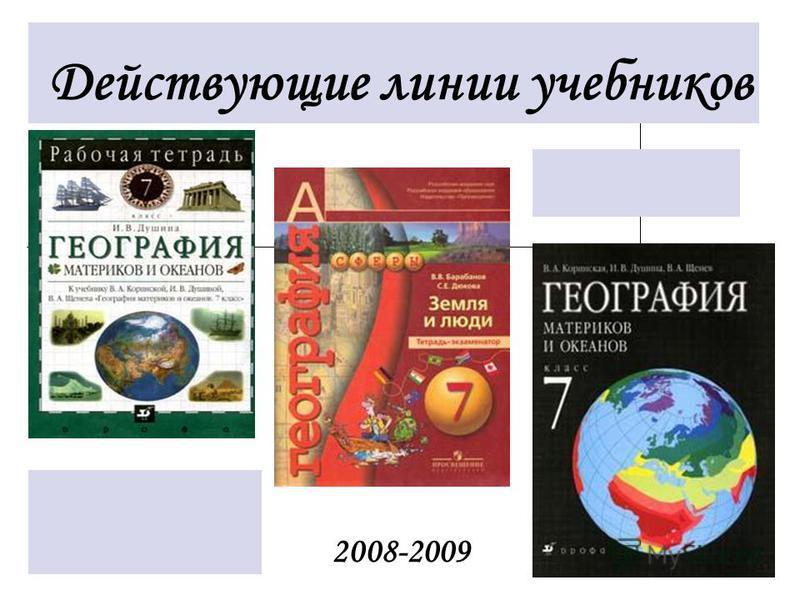 Действующие линии учебников 2008-2009