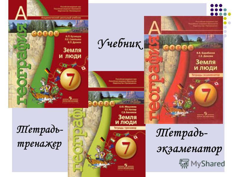 Учебник Тетрадь- тренажер Тетрадь- экзаменатор