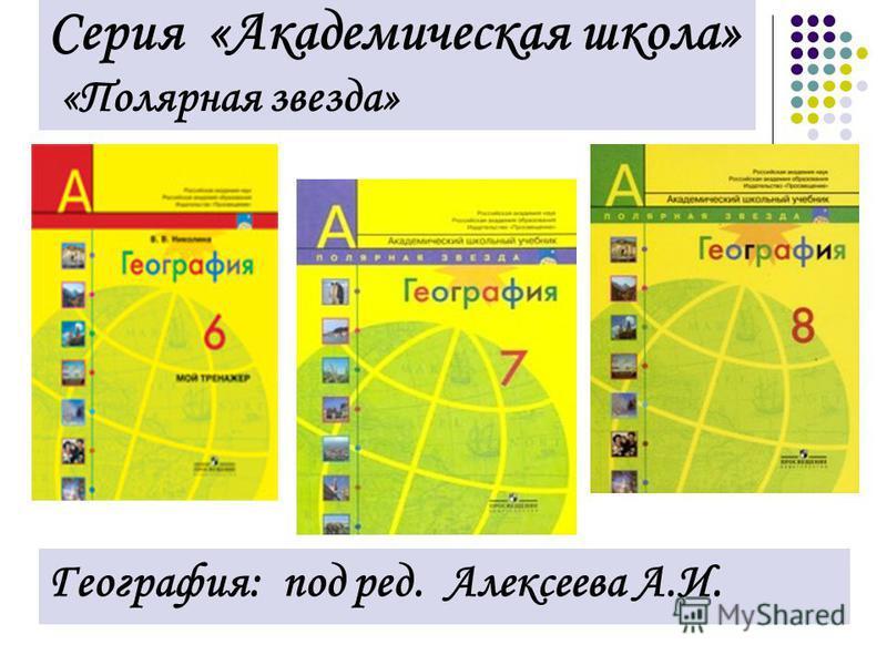 Серия «Академическая школа» «Полярная звезда» География: под ред. Алексеева А.И.