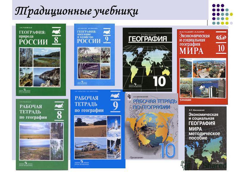 Традиционные учебники