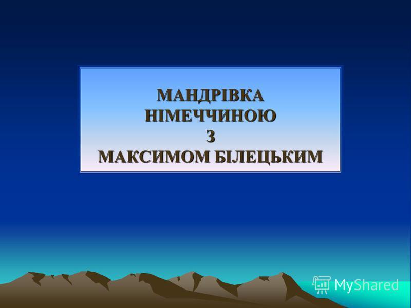 МАНДРІВКАНІМЕЧЧИНОЮЗ МАКСИМОМ БІЛЕЦЬКИМ