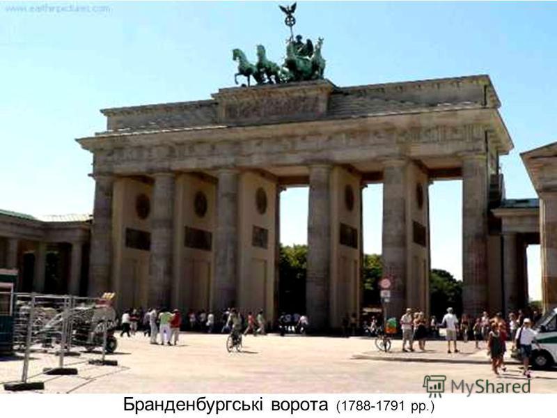 Бранденбургські ворота (1788-1791 рр.)
