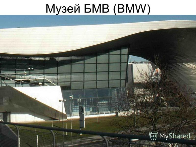 Музей БМВ (ВМW)