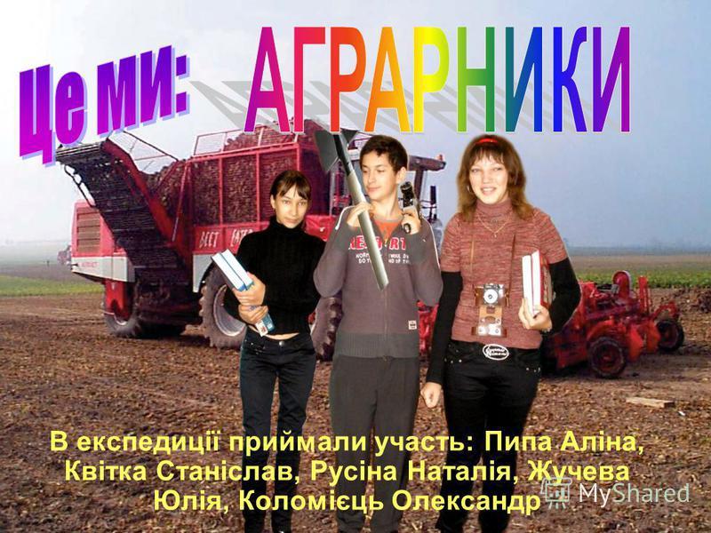 В експедиції приймали участь: Пипа Аліна, Квітка Станіслав, Русіна Наталія, Жучева Юлія, Коломієць Олександр