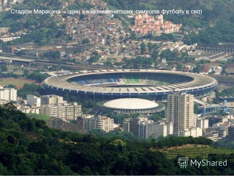 Стадіон Маракана – один з найзнаменитіших символів футболу в світі.