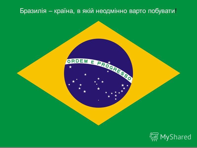 Бразилія – країна, в якій неодмінно варто побувати!