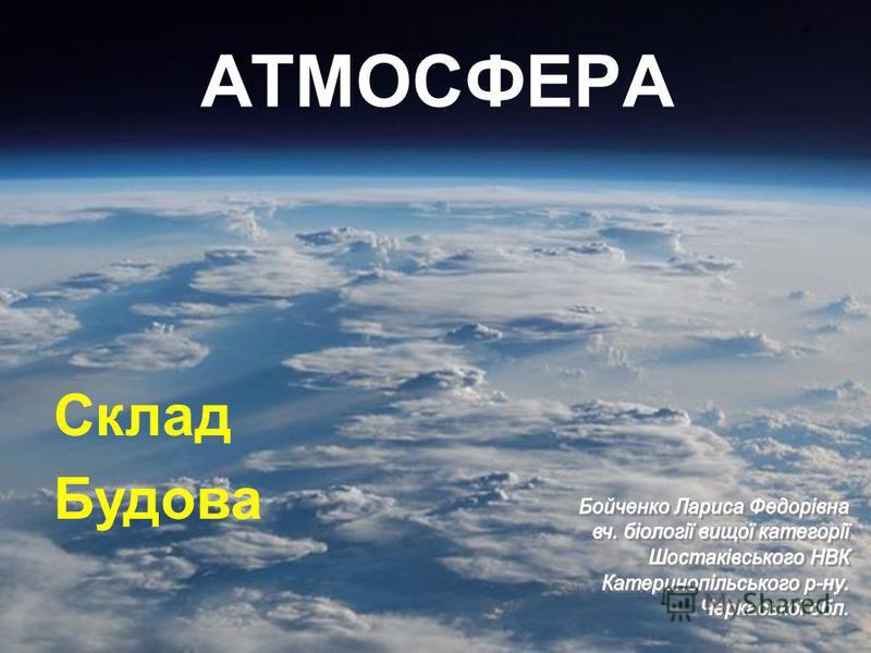 АТМОСФЕРА Склад Будова