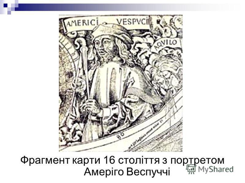 Фрагмент карти 16 століття з портретом Амеріго Веспуччі