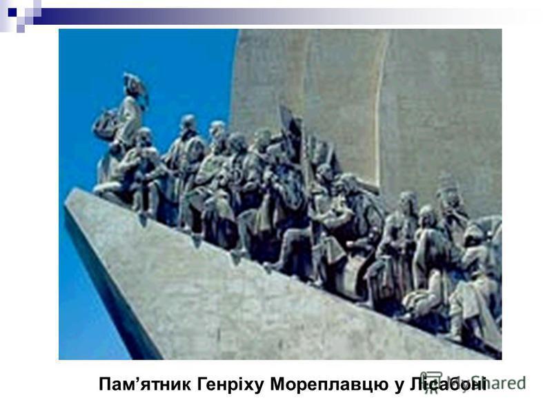 Памятник Генріху Мореплавцю у Лісабоні