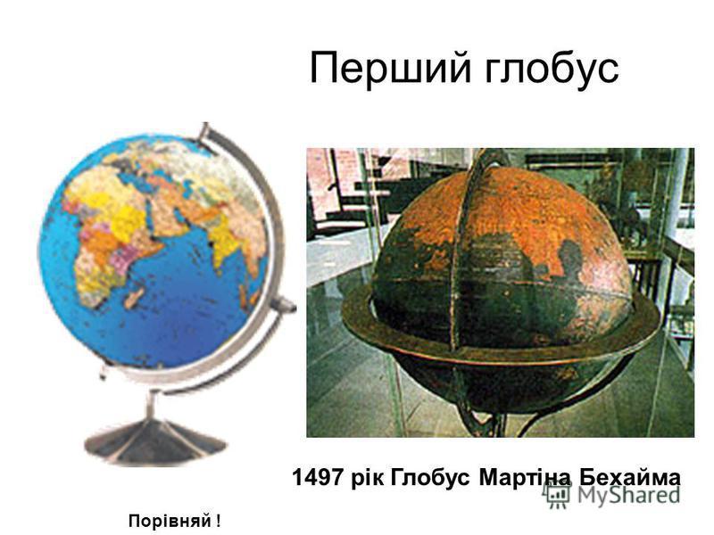 Перший глобус 1497 рік Глобус Мартіна Бехайма Порівняй !