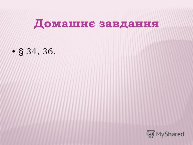 Домашнє завдання § 34, 36.