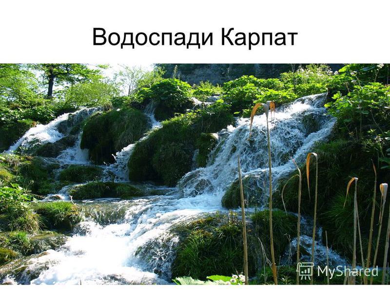 Водоспади Карпат