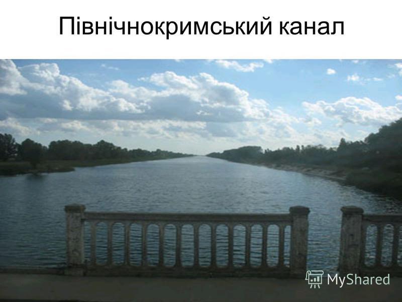 Північнокримський канал