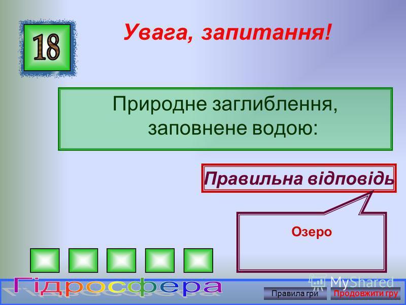 Увага, запитання! За характером течії річки бувають: Правильна відповідь Рівнинними і гірськими Продовжити гру
