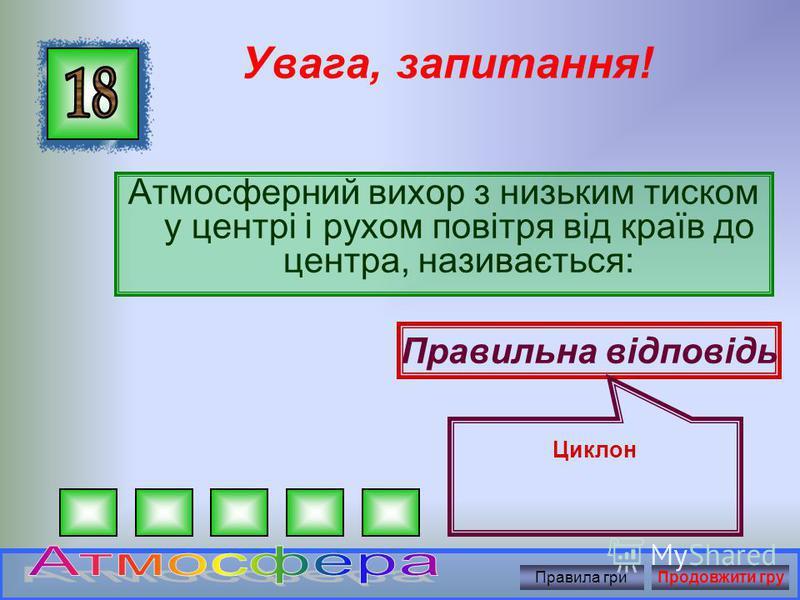 Увага, запитання! Які ви знаєте властивості повітряних мас? Правильна відповідь Температура, вологість, прозорість Продовжити гру