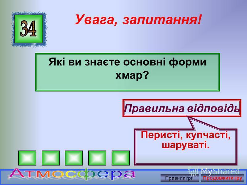 Увага, запитання! Кількість водяної пари (у грамах), що міститься в 1 кубічному метрі повітря: Правильна відповідь Абсолютна вологість Правила гриПродовжити гру