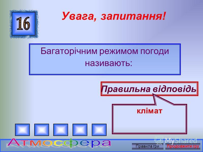 Увага, запитання! Стан нижнього шару тропосфери в даному місці у певний час: Правильна відповідь погода Правила гриПродовжити гру