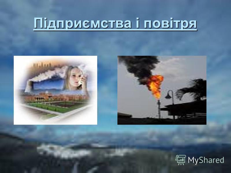 Підприємства і повітря