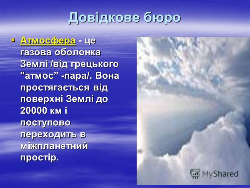 Довідкове бюро Атмосфера - це газова оболонка Землі /від грецького