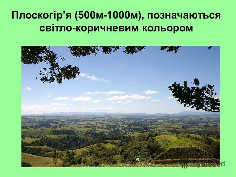 Плоскогіря (500м-1000м), позначаються світло-коричневим кольором