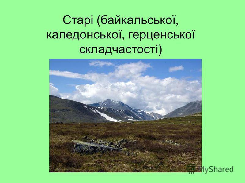 Старі (байкальської, каледонської, герценської складчаcтості)