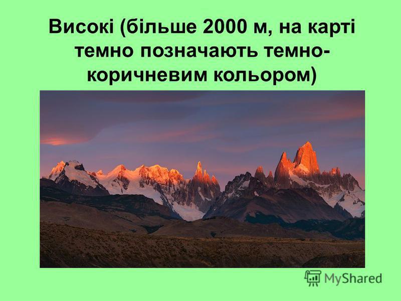 Високі (більше 2000 м, на карті темно позначають темно- коричневим кольором)