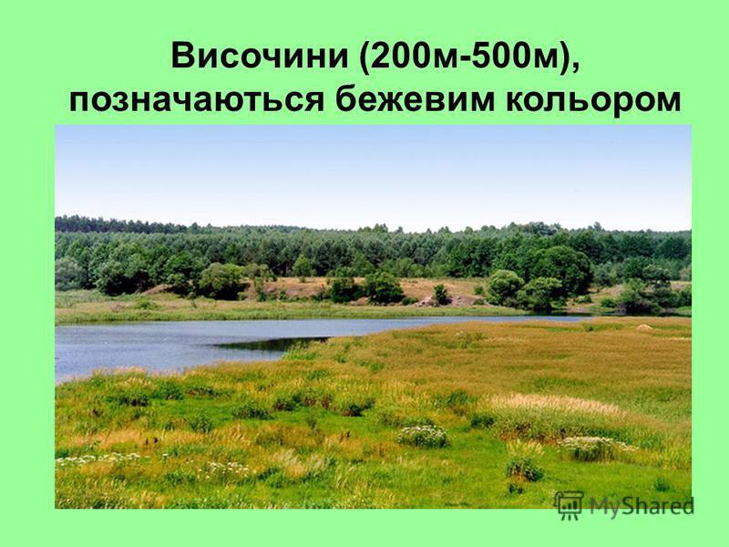 Височини (200м-500м), позначаються бежевим кольором