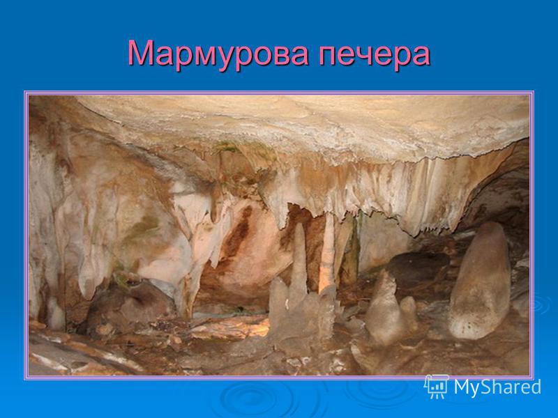 Мармурова печера
