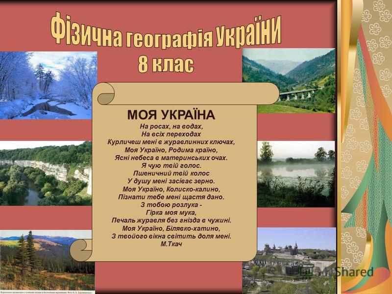 МОЯ УКРАЇНА На росах, на водах, На всіх переходах Курличеш мені в журавлинних ключах, Моя Україно, Родима країно, Ясні небеса в материнських очах. Я чую твій голос. Пшеничний твій колос У душу мені засіває зерно. Моя Україно, Колиско-калино, Пізнати