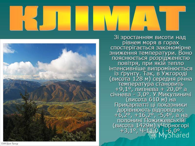 Зі зростанням висоти над рівнем моря в горах спостерігається закономірне зниження температури. Воно пояснюється розрідженістю повітря, при якій тепло інтенсивніше випромінюється із ґрунту. Так, в Ужгороді (висота 128 м) середня річна температура стан