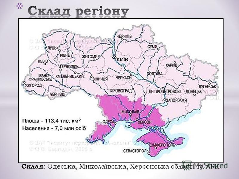 Склад : Одеська, Миколаївська, Херсонська області та АРК