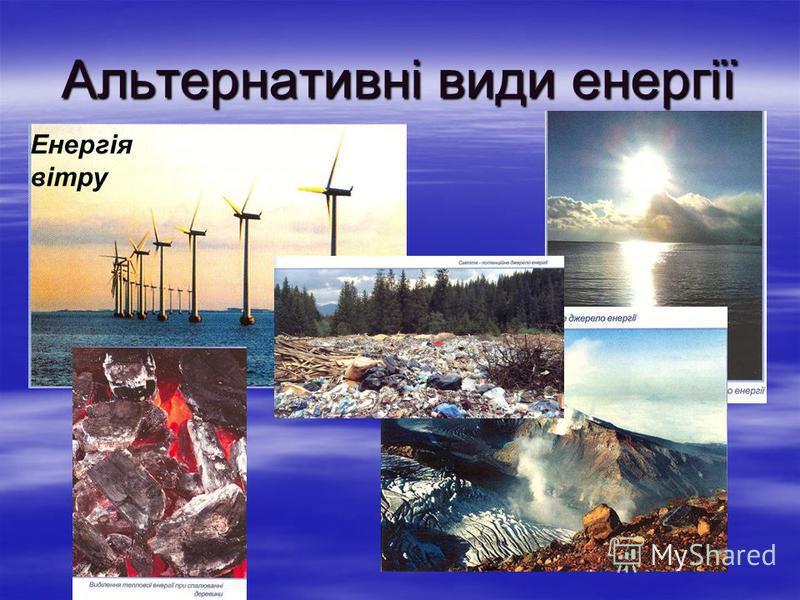 Альтернативні види енергії Енергія вітру