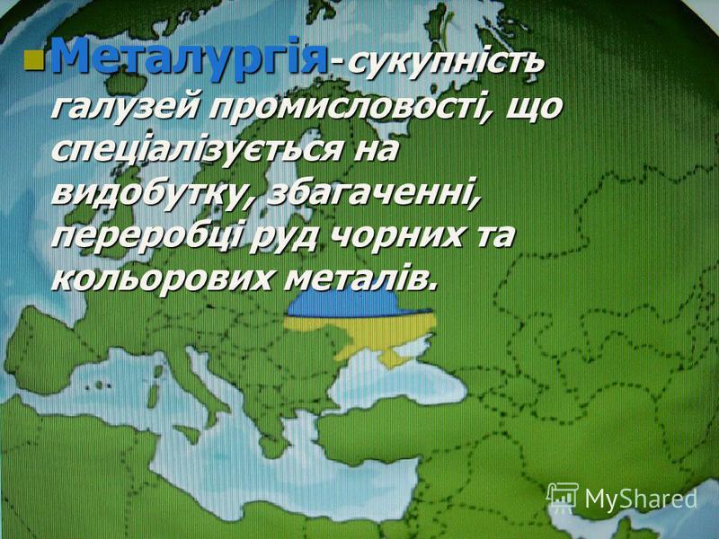 Металургійна промисловість України