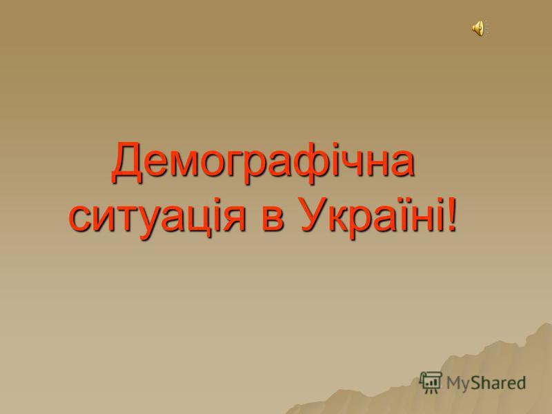 Демографічна ситуація в Україні!