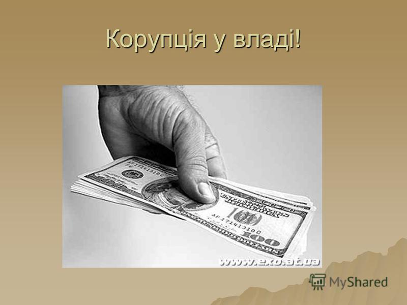 Корупція у владі!