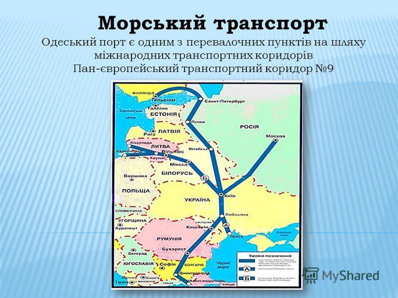 Морський транспорт Одеський порт є одним з перевалочних пунктів на шляху міжнародних транспортних коридорів Пан-європейський транспортний коридор 9